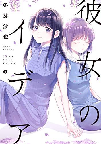 彼女のイデア 2 (電撃コミックスNEXT)