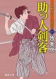 日比野左内一手指南 一 助っ人剣客 (徳間文庫)