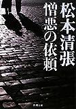 憎悪の依頼 (新潮文庫)