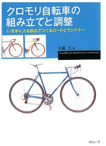 クロモリ自転車の組み立てと調整 (ラピュータブックス・マンツーマンシリーズ)