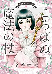 名香智子コレクション : 1 ころばぬ魔法の杖 (ジュールコミックス)