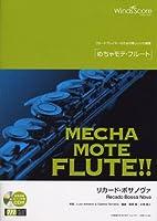 管楽器ソロ楽譜 めちゃモテフルート リカードボサノヴァ 模範演奏・カラオケCD付 (WMF-11-006)