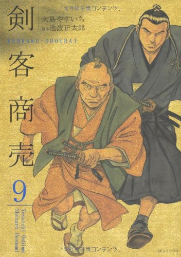 剣客商売 9 (SPコミックス)