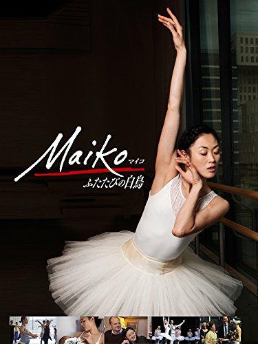 世界トップクラスの日本人プリマドンナ、西野麻衣子氏のドキュメンタリー映画。15歳にして名門英国ロイヤルバレエスクールに留学し、その後、ノルウェー国立バレエ団に入団しプリンシパルにまでのぼり詰めます。そんな彼女の苦悩、葛藤、挑戦をノルウェー人監督のオセ・スベンハイム・ドリブネス氏が追いかけます。