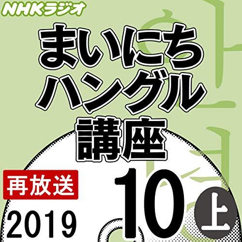 『NHK まいにちハングル講座 2019年10月号 上』のカバーアート
