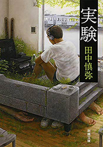 実験(新潮文庫)