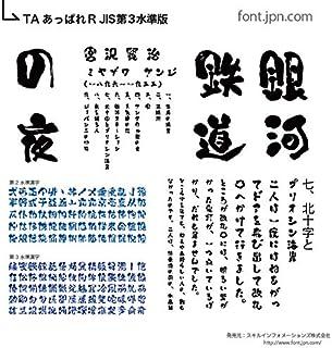 TAあっぱれフォントRタイプ JIS第三水準版|ダウンロード版