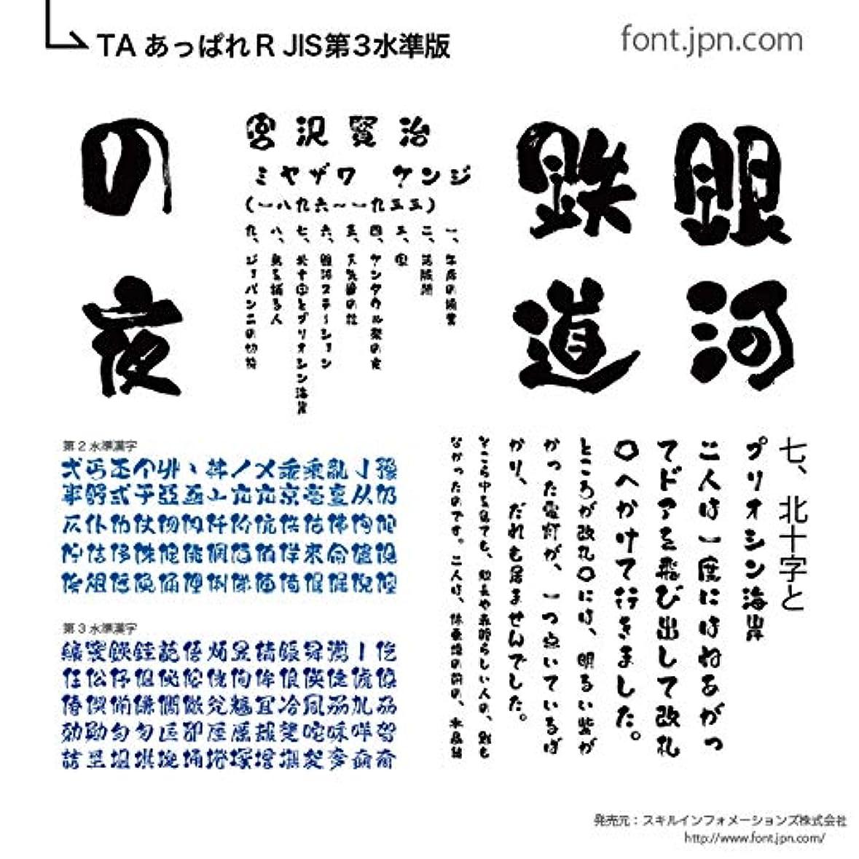 タヒチ等々限られたTAあっぱれフォントRタイプ JIS第三水準版|ダウンロード版