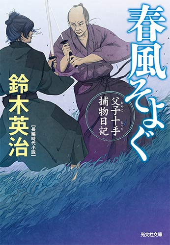 春風そよぐ 父子十手捕物日記 (光文社時代小説文庫)