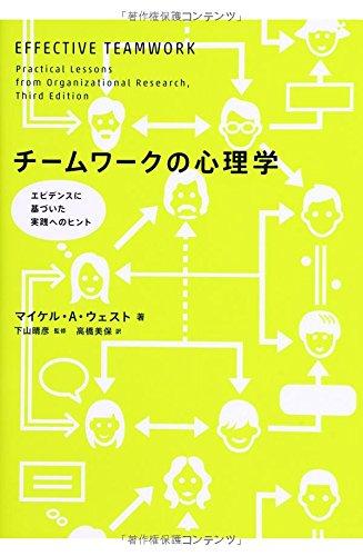 チームワークの心理学: エビデンスに基づいた実践へのヒント