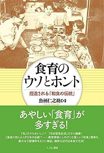 食育のウソとホント 捏造される「和食の伝統」