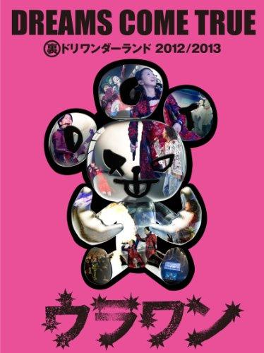裏ドリワンダーランド 2012/2013 (初回限定盤)(CD付) [DVD]の詳細を見る