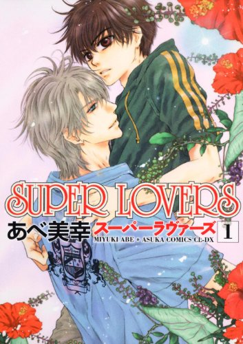 SUPER LOVERS 第1巻 (あすかコミックスCL-DX)の詳細を見る
