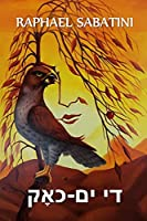 די ים-כאָק: The Sea-Hawk, Yiddish edition