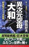 異次元空母「大和」 (1) (コスモノベルス)