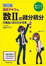 改訂版 坂田アキラの 数IIの微分積分が面白いほどわかる本 (数学が面白いほどわかるシリーズ)
