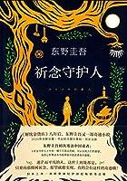 中国語簡体字版 クスノキの番人
