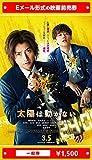 『太陽は動かない』2021年3月5日(金)公開、映画前売券(一般券)(ムビチケEメール送付タイプ)