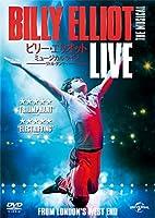 ビリー・エリオット ミュージカルライブ ~リトル・ダンサー [DVD]