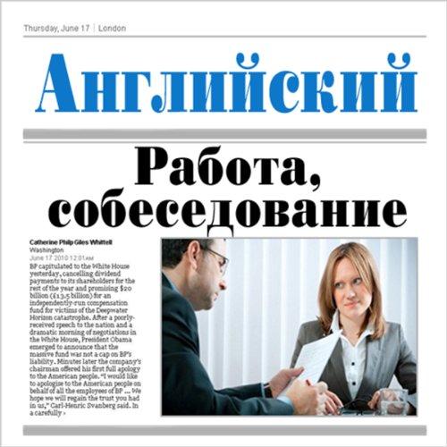 Anglijskij. Rabota, sobesedovanie [English. Job and Interview] audiobook cover art