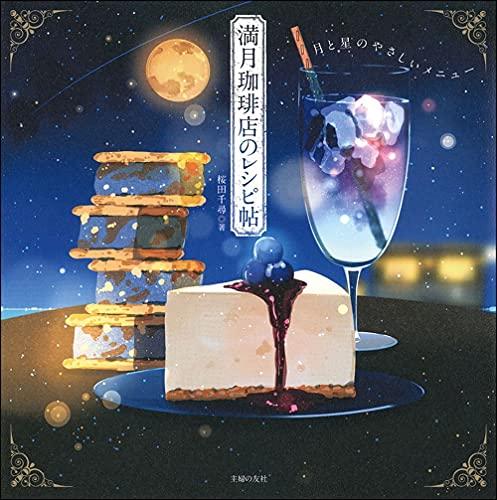 満月珈琲店のレシピ帖