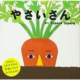 やさいさん (PETIT POOKA) 0~3歳児向け 絵本