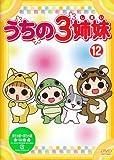 うちの3姉妹 12[DVD]