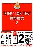 TOEIC L&R TEST 標準模試2