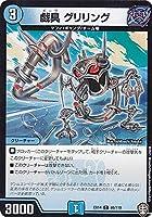 デュエルマスターズ DMEX14 86/110 戯具 グリリング (C コモン) 弩闘×十王超ファイナルウォーズ!!! (DMEX-14)