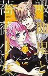 吸血鬼と薔薇少女 2 (りぼんマスコットコミックス)