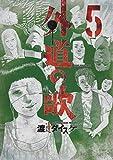 外道の歌 5 (ヤングキングコミックス)