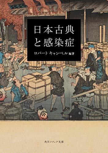 日本古典と感染症 (角川ソフィア文庫)の詳細を見る