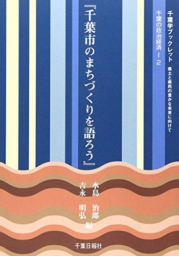 千葉市のまちづくりを語ろう (千葉学ブックレット 県土と県民の豊かな未来に向けて)の詳細を見る