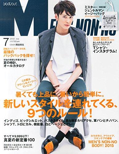 Men's NONNO(メンズノンノ) 2015年 07 月号 [雑誌]