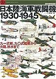 日本陸海軍戦闘機1930-1945―九一式戦、九〇式艦戦から火竜、秋水まで (世界の傑作機別冊―Graphic Action Series)