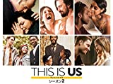 THIS IS US/ディス・イズ・アス 36歳、これから シーズン2 (字幕版)