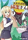 異世界出版の編集さん 1 (ドラゴンコミックスエイジ)