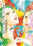 彩愛のひと(3) (ビッグコミックス)
