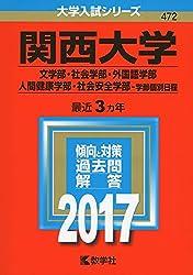 関西大学(社会安全学部−学部個別日程) (2017年版)・赤本・過去問