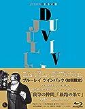 ジュリアン・デュヴィヴィエ監督『我等の仲間』『旅路の果て』Blu...[Blu-ray/ブルーレイ]
