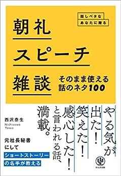 [西沢泰生]の朝礼・スピーチ・雑談 そのまま使える話のネタ100 話しベタなあなたに贈る