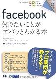 ポケット百科 facebook 知りたいことがズバッとわかる本
