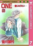 ONE─愛になりたい─ 7 (マーガレットコミックスDIGITAL)