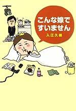 表紙: こんな嫁ですいません | 入江 久絵