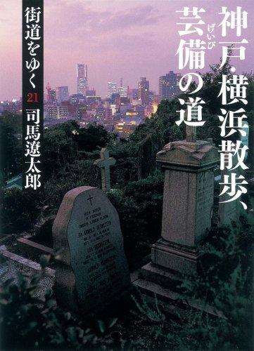 街道をゆく 21 神戸・横浜散歩、芸備の道 (朝日文庫)