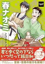 春ナオミ (CLAPコミックス 17)