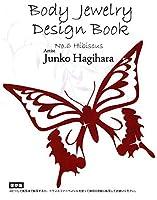【S.REGGINA】ボディジュエリー デザインブック 【Hagihara】No.6 ハイビスカス
