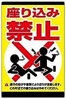 座り込み禁止 金属板ブリキ看板警告サイン注意サイン表示パネル情報サイン金属安全サイン