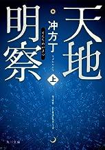 表紙: 天地明察 上 (角川文庫) | 冲方 丁