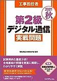 工事担任者2021秋第2級デジタル通信実戦問題 【◆模擬試験問題付き】